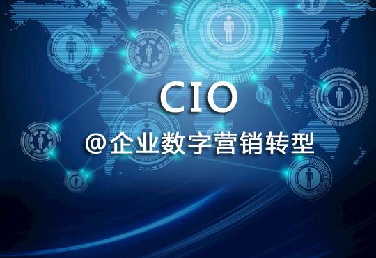 企业数字营销转型CIO应该如何应变?