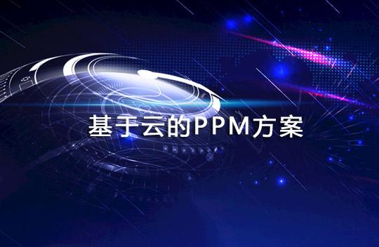CIO新的希望:基于云的PPM方案
