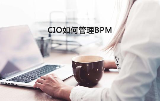CIO如何管理BPM