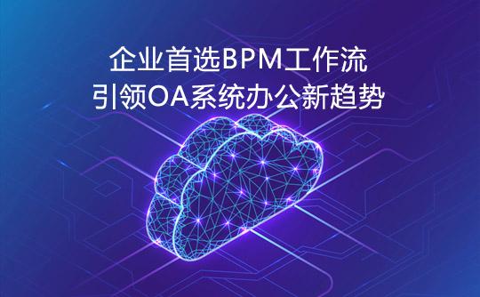 企业首选BPM工作流引领OA系统办公新趋势