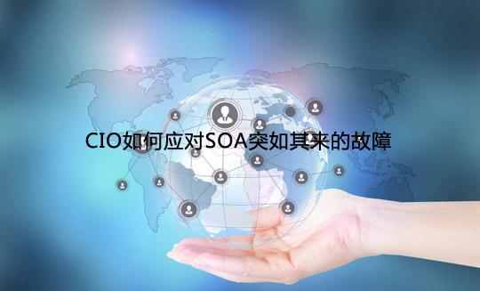 CIO如何应对SOA突如其来的故障?