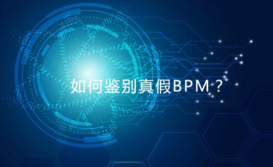 如何鉴别真假BPM?