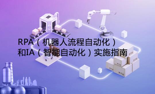 RPA(机器人流程自动化)和IA(智能自动化)实施指南