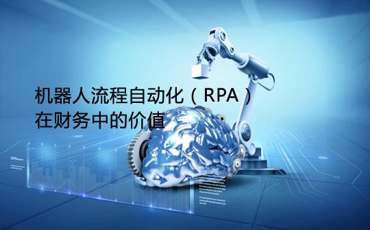 机器人流程自动化(RPA)在财务中的价值