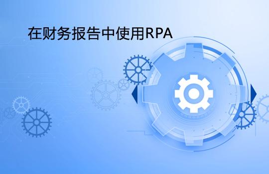 在财务报告中使用RPA