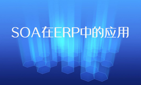 SOA技术在企业ERP实施过程中的应用