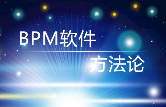 BPM软件背后的方法论