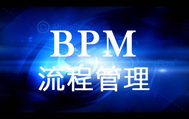 BPM软件将是流程管理的终点?
