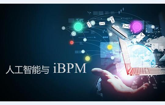 探索机器学习与BPM的力量