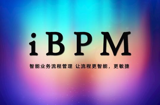 用BPM系统加强流程管理,提高企业效益