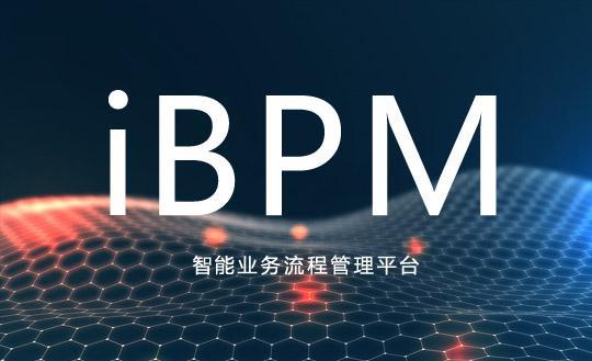 BPM:管理工具之王