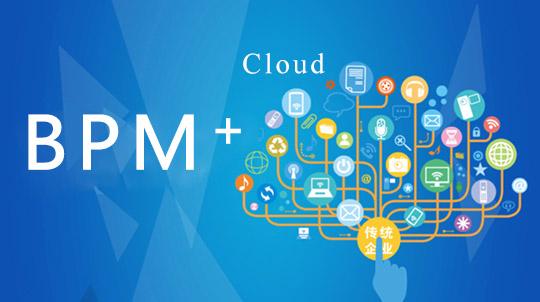 优秀BPM软件必备的十大功能