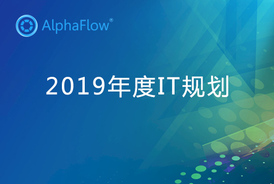 2019年IT战略规划之流程管理
