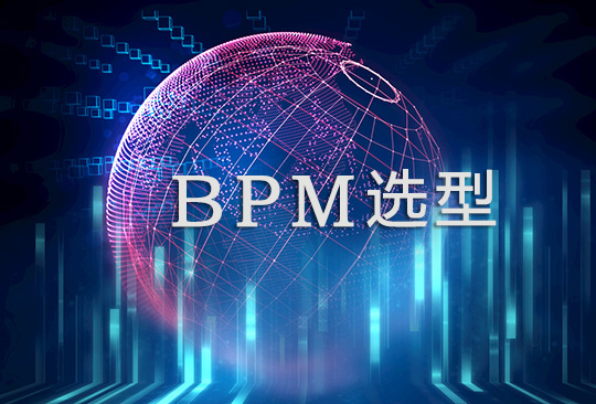 成功实施BPM的五个关键