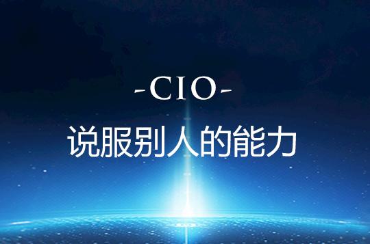 CIO管理秘笈:说服别人的能力