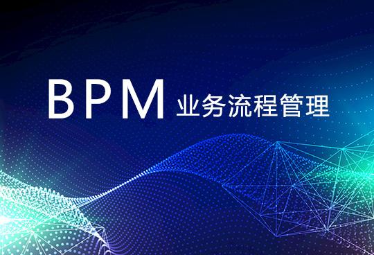 BPM如何消除企业流程中的业务流瓶颈
