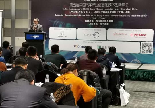 AlphaFlow iBPM受邀出席第五届中国汽车产业信息化技术创新峰会