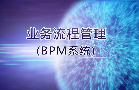 企业导入业务流程管理平台(BPM系统)的五大缘由