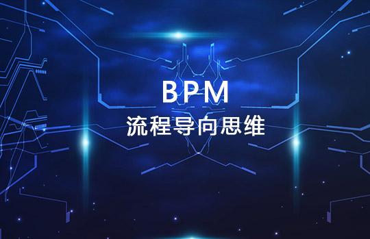 企业成功创建BPM所需要具备的能力