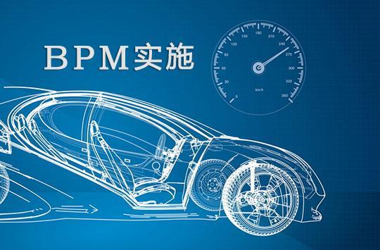 企业如何成功实施并启动BPM项目