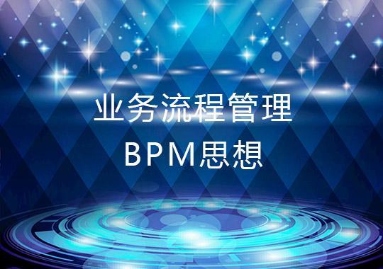 基于业务流程管理BPM思想的解决方案