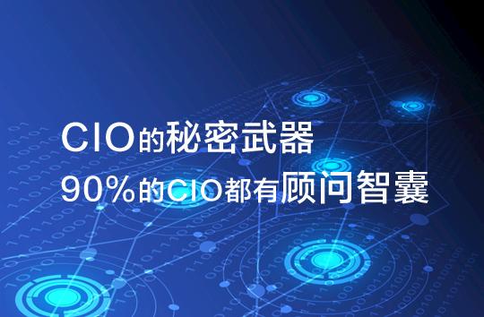 CIO的秘密武器,90%的CIO都有顾问智囊