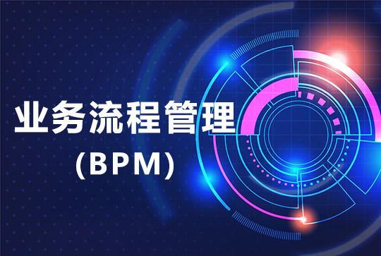 通过业务流程管理BPM创造竞争优势