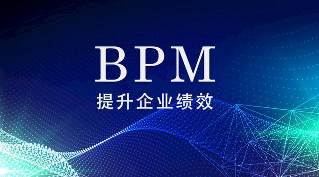 BPM实施应平衡好现实业务管理和IT管理