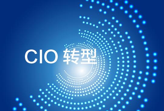 CIO如何打破固有模式并转型为商业领袖