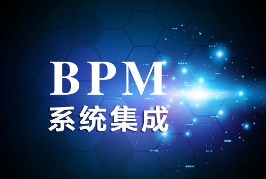 提高BPM效果的几个实用方法参考