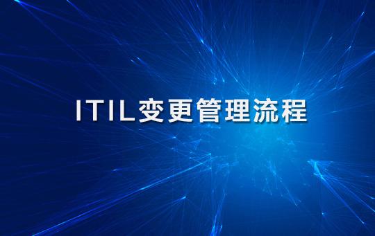 如何建立ITIL变更的管理流程