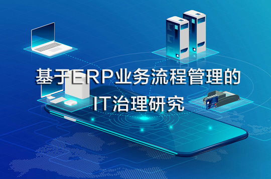 基于ERP业务流程管理的IT治理研究
