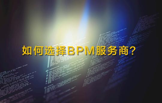 五个关键问题帮助选择BPM服务商