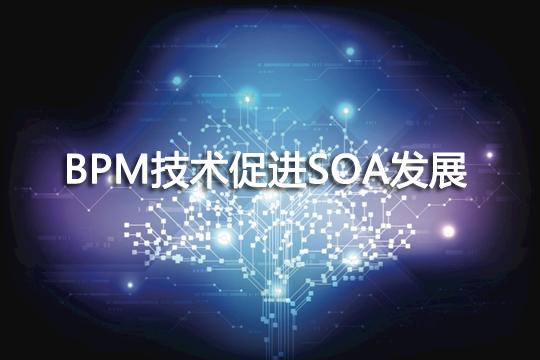 BPM技术促进SOA发展