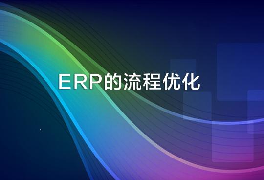 ERP的流程优化做到什么阶段才成功?