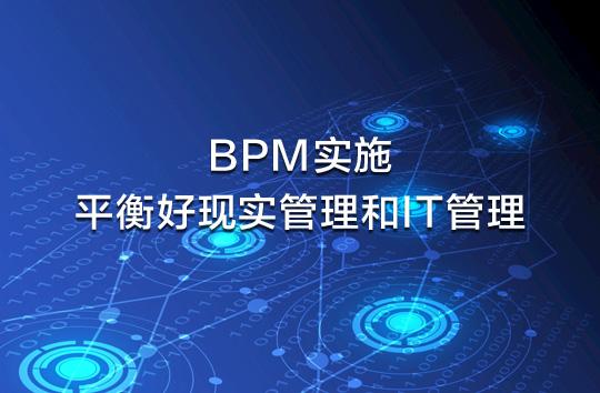 BPM实施需要平衡好现实管理和IT管理