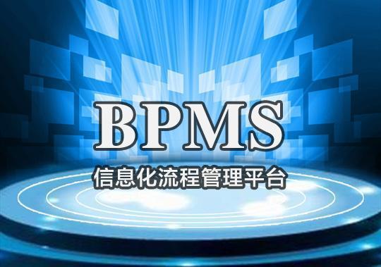如何帮助企业成功实施BPM系统?