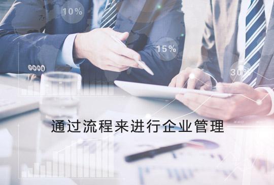 怎样通过流程管理来进行企业管理?