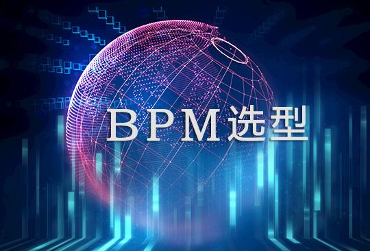 业务流程管理BPM选型策略