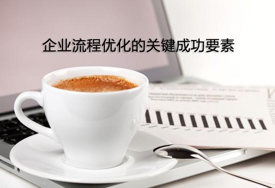 企业流程优化的关键成功要素