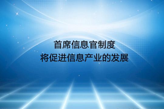 首席信息官(CIO)制度将促进信息产业的发展