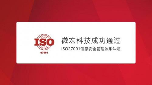 微宏获得ISO27001信息安全管理体系认证