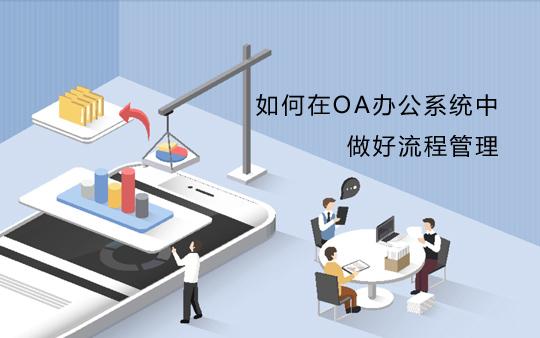 如何在OA办公系统中做好流程管理