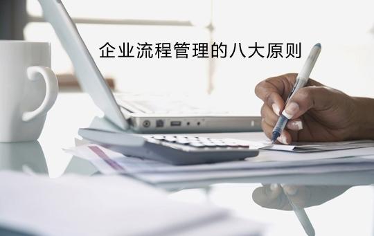 企业流程管理的八大原则