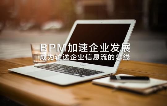 BPM加速企业发展,成为输送企业信息流的总线