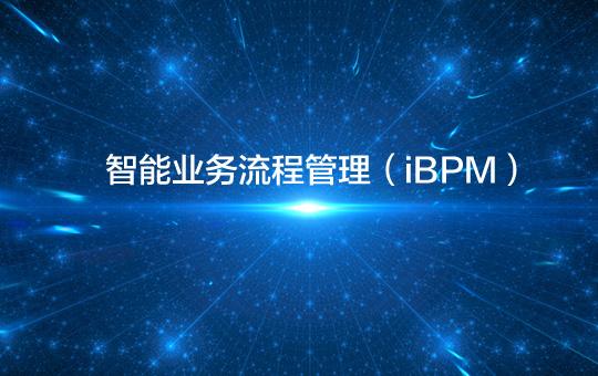 iBPM与传统BPM有何区别