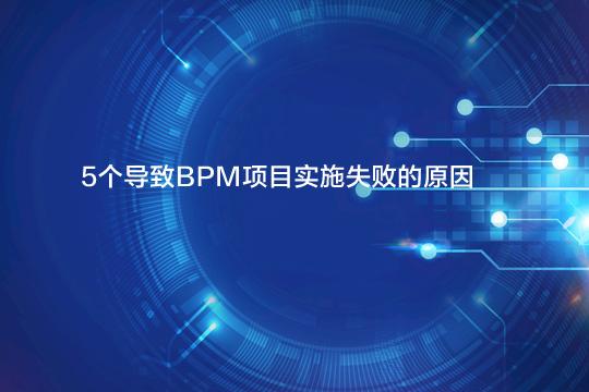 5个导致BPM项目实施失败的原因