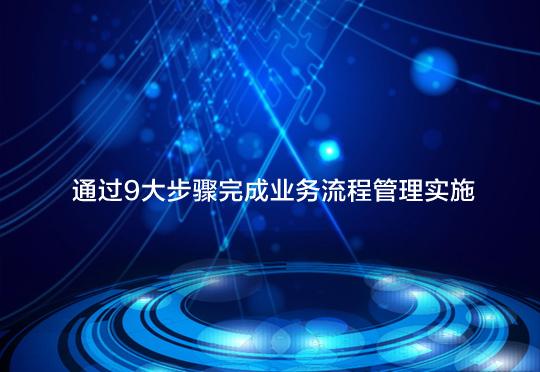 通过9大步骤完成业务流程管理实施