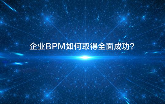 企业BPM如何取得全面成功?