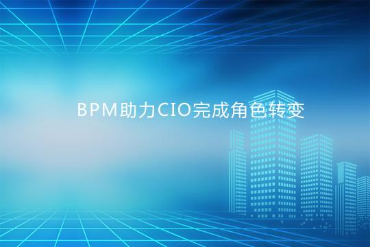 BPM助力CIO完成角色转变